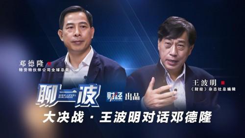 王波明对话邓德隆:新一代企业家以大决战求生存