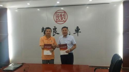 天安财险湖北分公司与贤良集团签订战略合作协议
