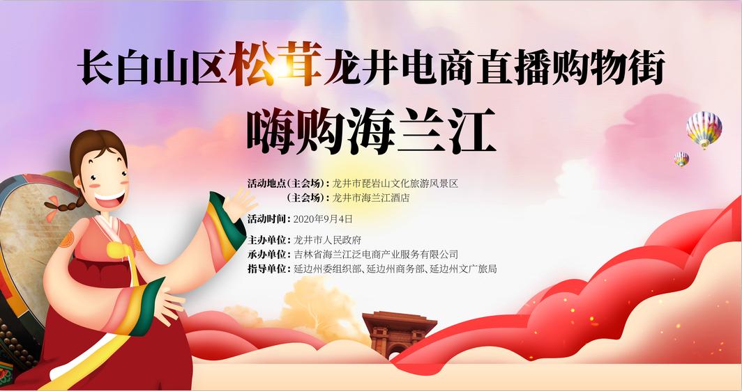 长白山区松茸龙井电商直播购物节将于9月4日隆重开幕!