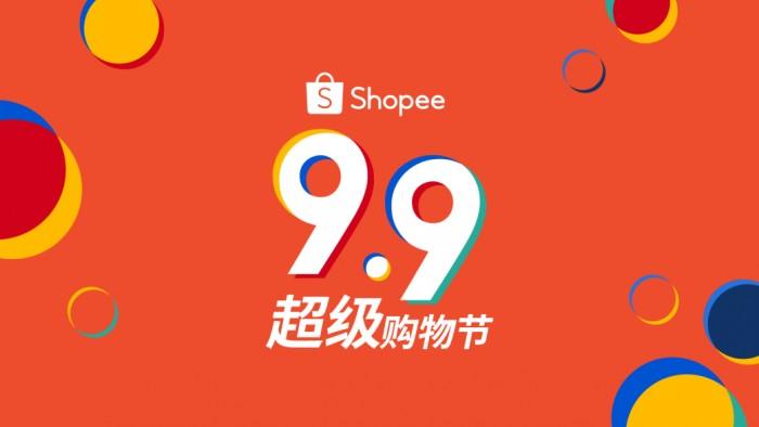 头程可追踪 尾程有保障 Shopee强化全链路物流迎战9.9