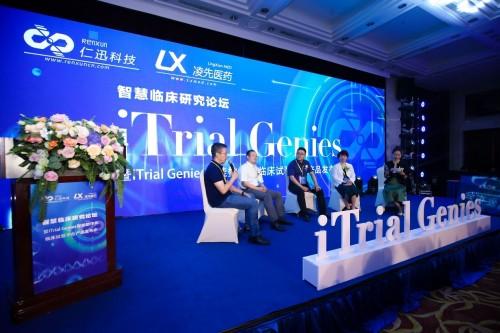 """仁迅科技""""iTrial Genies 智能数字化临床试验平台""""正式发布"""