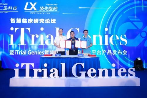 """仁迅科技""""iTrial Genies 智能数字化临床试验平台"""""""