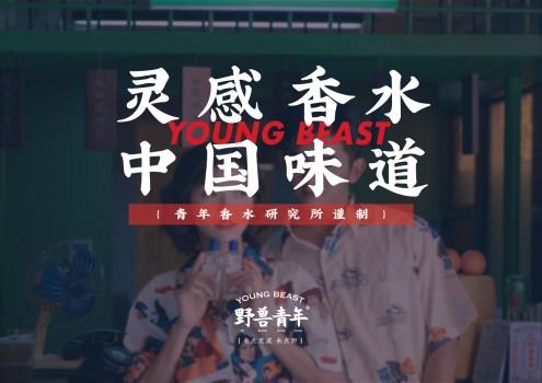 国潮香水品牌野兽青年想成为中国年轻人心中的新国货