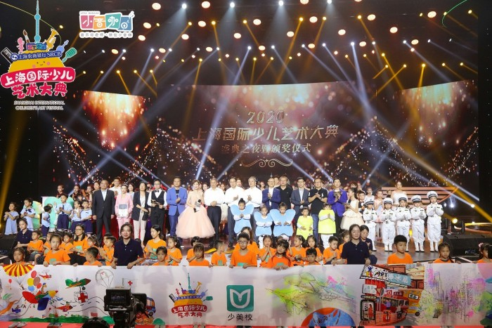 2020小音咖上海国际少儿艺术大典盛典之夜圆满结束