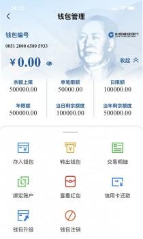 速威集团:仍在测试阶段 建行APP数字货币钱包功能上线