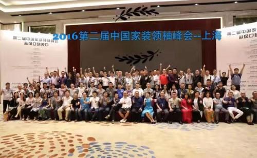 2020第六届中国家装行业实战峰会通知