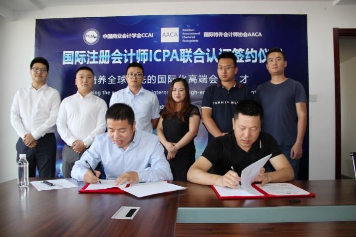ICPA国际注册会计师签约中国商业会计学会