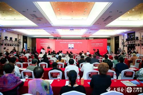 2020中国文化和旅游融合发展论坛