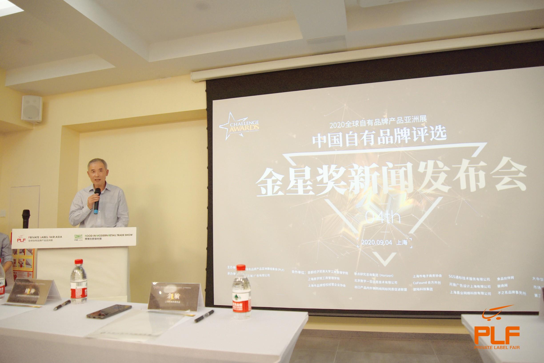 第4届全球自有品牌产品亚洲展-中国自有品牌评选金星奖正式启动