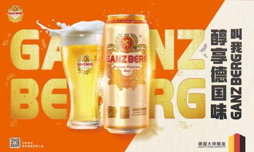 """""""醇享德国味,叫我GANZBERG""""系列营销,提升感德啤酒品牌力"""