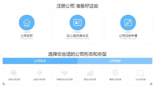 一心为您(北京)企业管理有限公司可代办工商注册!