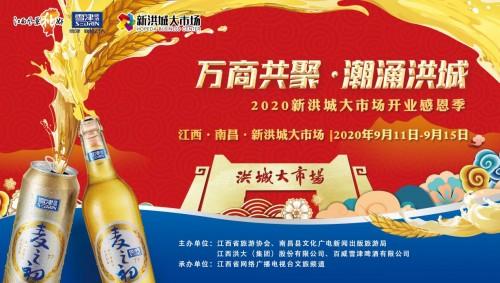 2020雪津啤酒旅游美食季暨新江城大市场开业感恩季盛大开启