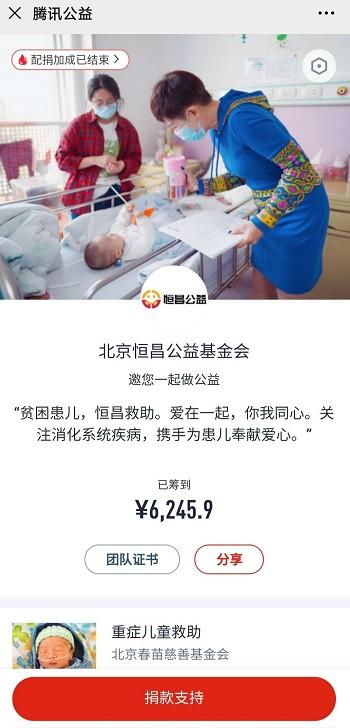 """恒昌基金会启动""""消化系统疾病贫困患儿救助""""项目"""