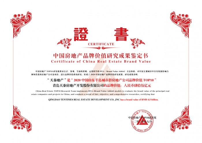 """天泰地产荣膺""""2020中国山东半岛城市群房地产公司品牌价值""""TOP10"""