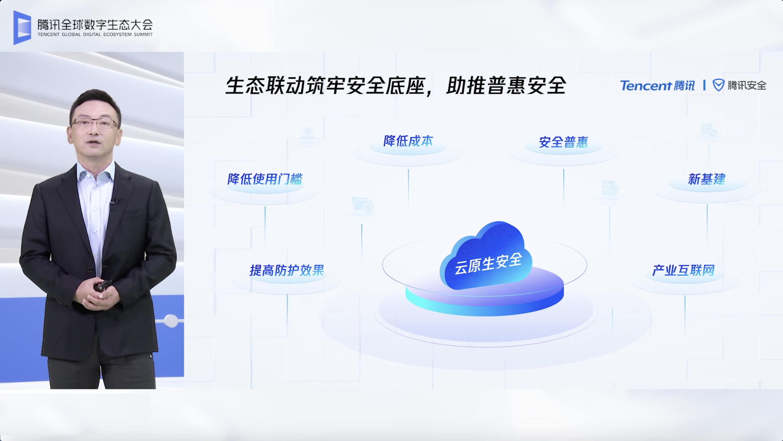 """CSS2020聚焦新基建 腾讯发布云原生安全体系 助力客户备战云上""""主战场"""""""