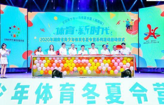 2020年全国青少年体育冬夏令营(湖南站)启动。