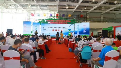 湖南省茶业协会茶器专业委员会成立