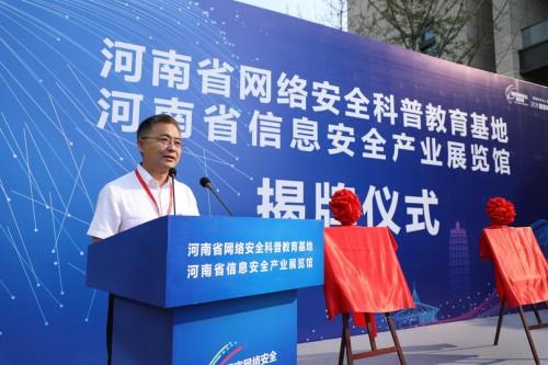 河南网络安全科普教育基地揭牌启动,金水区网络安全系列活动隆重推出