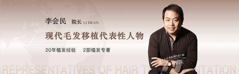 北京熙朵植发医生李会民——无痕植发技术怎么样