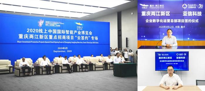 亚信科技与重庆两江新区签署合作协议,助推重庆数字经济高质量发展