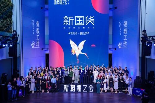 """""""新国货:文化IP赋能中国品牌""""企业家论坛在京"""