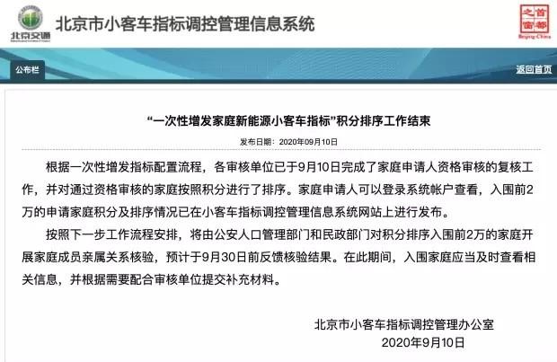 "BEIJING-EX3对比元EV 谁是10万级""真续航王""?"