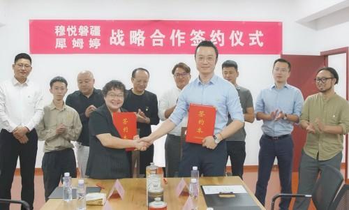 穆悦磐疆与上海犀姆婷啤酒有限公司正式举办签约仪式
