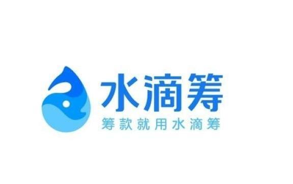 水滴筹联合珠江医院推出儿童造血干细胞移植救助项目
