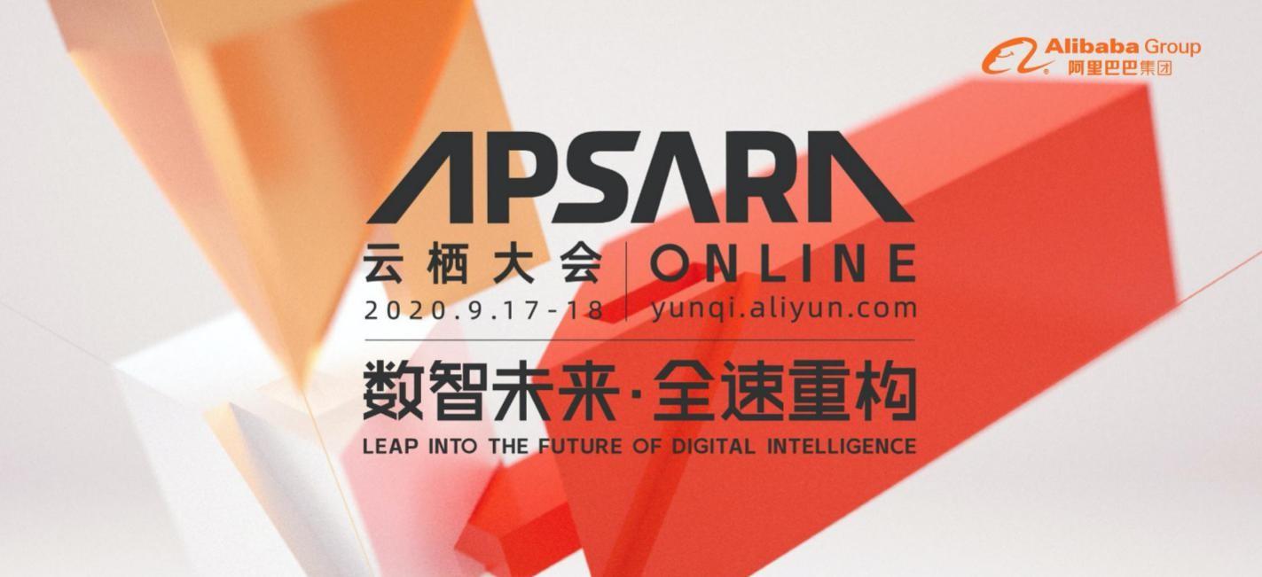 数智未来,全速重构——天源迪科受邀参加2020阿里巴巴云栖大会