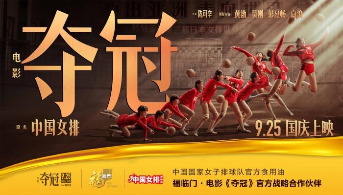 """《夺冠》提档9月25日,福临门携手""""中国女排""""率先发球!"""