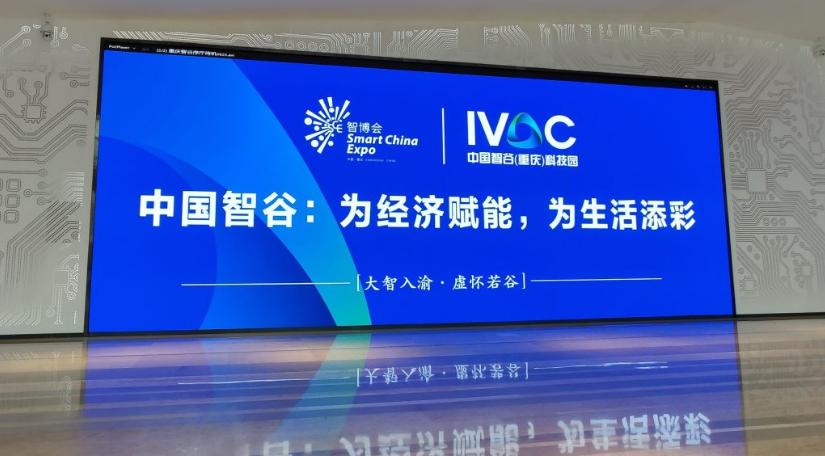 2020智博会中国智谷(重庆)科技园综合展厅
