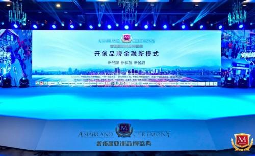 """品牌价值505.94亿,运鸿集团受邀出席""""第15届亚洲品牌盛典"""",并斩获多项荣誉奖项!"""