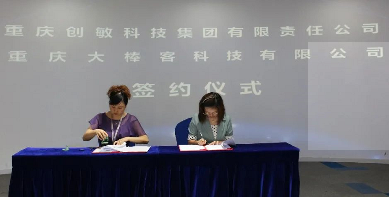 重庆大棒客科技与创敏科技集团举行战略合作签约仪式