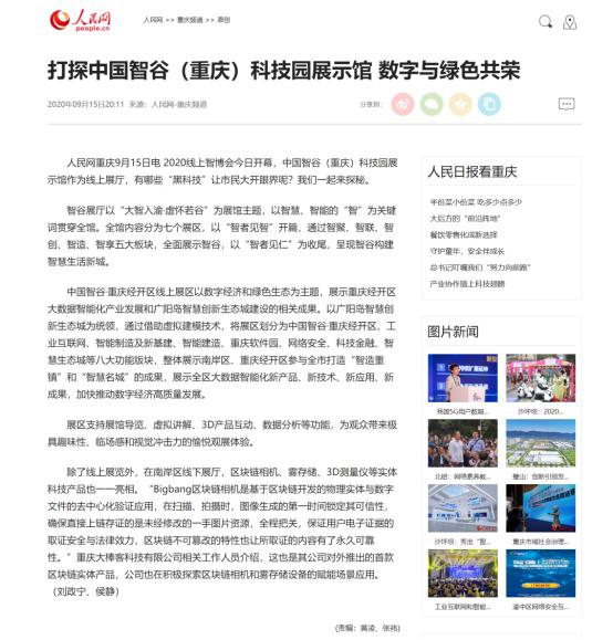 人民网、南岸报分别报道BigBang Core区块链相机