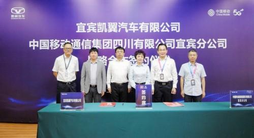 凯翼汽车与中国移动四川宜宾分公司签署战略合作协议