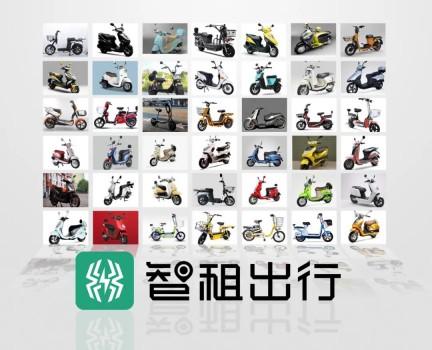 在线电动车租赁,智租出行租车平台重磅上线,诚邀各地合作商加盟入驻!