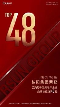 精业笃行丨弘阳集团荣膺中国房地产企业品牌价值TOP48