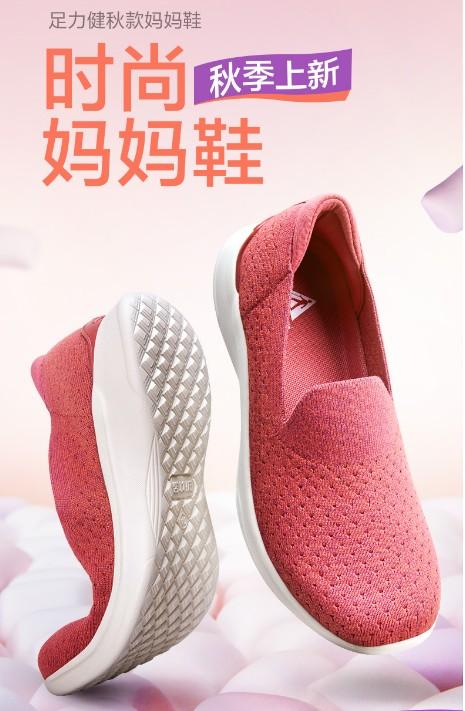 足力健老人鞋新款妈妈鞋引领初秋新时尚