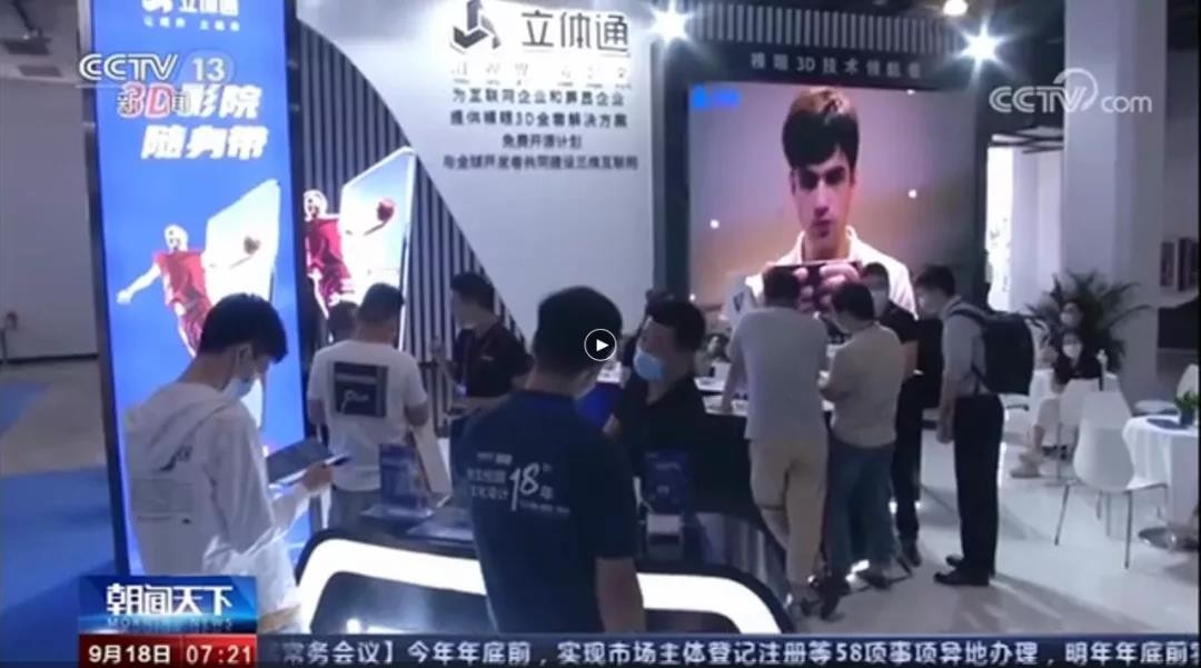 立体通此番赴京参展,首次站在国际舞台亮相,吸引了政府、众多媒体、科技企业的关注。