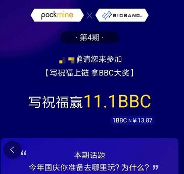 BigBang Core 周报(2020nian 9月12日-9月18日)