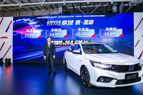 """""""混动新风格""""来袭售价13.99-16.69万元 东风Honda享域"""