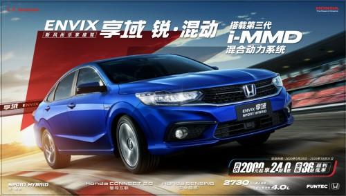 """""""混动新风格""""来袭售价13.99-16.69万元 东风Honda享域锐·"""