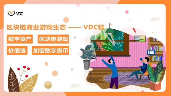 VDC为传统游戏行业打造区块链生态