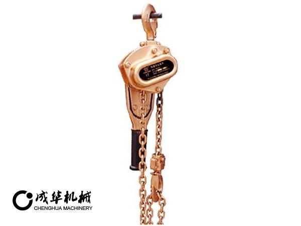 成华青铜手动葫芦:石油石化运输牵引设备