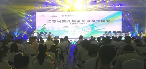 全省第八届全民健身运动会电子竞技赛决战扬州城