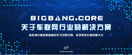 BigBang Core关于车联网行业的解决方案