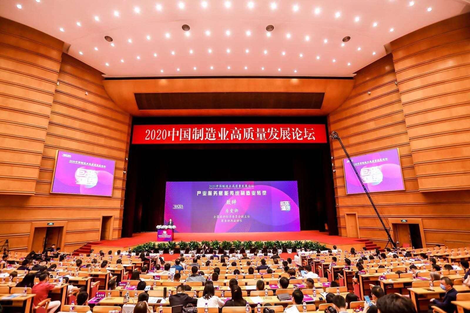 """""""巨变·重塑""""2020中国制造业高质量发展论坛在北京会议中心圆满落幕"""