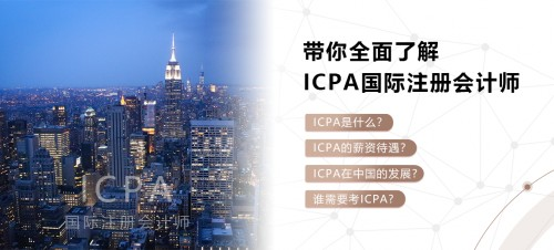 """""""2020年度ICPA第二次ATA线上考试圆满结束"""