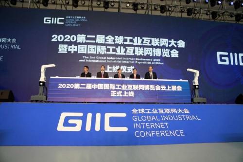2020第二届全球工业互联网大会圆满落幕