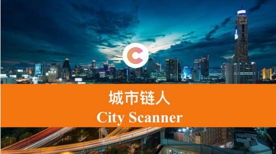 城市链人CT是什么?怎么赚钱?靠谱吗?